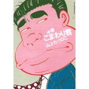 中春こまわり君(ビッグコミックススペシャル) [コミック]