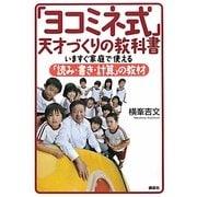 「ヨコミネ式」天才づくりの教科書―いますぐ家庭で使える「読み・書き・計算」の教材 [単行本]