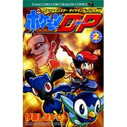 ポケモンDP 2-ポケットモンスターダイヤモンド・パール物語(コロコロドラゴンコミックス) [コミック]