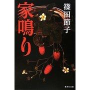 家鳴り(集英社文庫) [文庫]