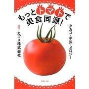 もっとトマトで美食同源!(集英社文庫) [文庫]