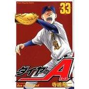 ダイヤのA 33(少年マガジンコミックス) [コミック]