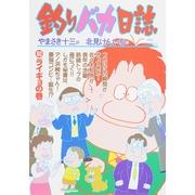 釣りバカ日誌<60>(ビッグ コミックス) [コミック]