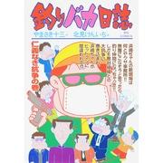 釣りバカ日誌<62>(ビッグ コミックス) [コミック]