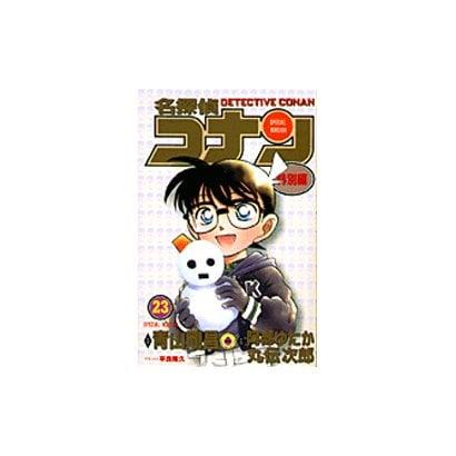 名探偵コナン 特別編 23(てんとう虫コミックス) [コミック]
