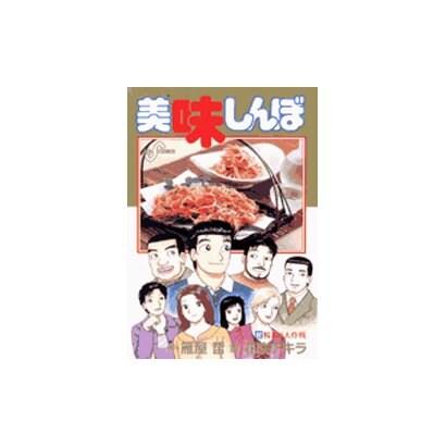 美味しんぼ<92>(ビッグ コミックス) [コミック]