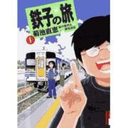 鉄子の旅 1(IKKI COMICS) [コミック]