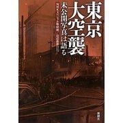 東京大空襲―未公開写真は語る [単行本]