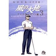 風の大地〔小学館文庫〕<3>(コミック文庫(青年)) [文庫]