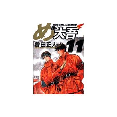め組の大吾〔小学館文庫〕<11>(コミック文庫(青年)) [文庫]