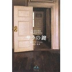 サラの鍵(新潮クレスト・ブックス) [全集叢書]