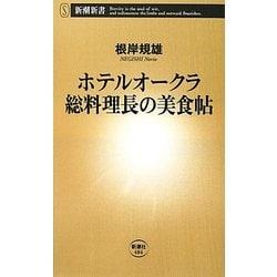 ホテルオークラ総料理長の美食帖(新潮新書) [新書]