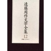 遠藤周作文学全集 12 評論・エッセイ1 [全集叢書]