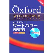 オックスフォード ワードパワー英英辞典 第3版 [事典辞典]