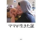 ママが生きた証(あかし) [単行本]