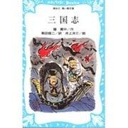 三国志(講談社 青い鳥文庫〈101-1〉) [新書]