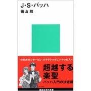 J・S・バッハ(講談社現代新書〈1025〉) [新書]