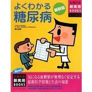 最新版 よくわかる糖尿病(主婦の友新実用BOOKS) [単行本]
