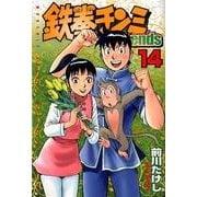 鉄拳チンミLegends 14(月刊マガジンコミックス) [コミック]