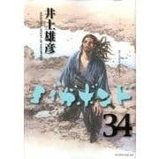 バガボンド 34(モーニングKC) [コミック]