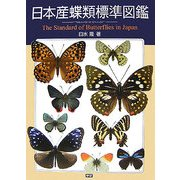 日本産蝶類標準図鑑 [図鑑]