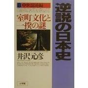 逆説の日本史〈8〉中世混沌編 室町文化と一揆の謎 [単行本]