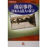 「南京事件」日本人48人の証言(小学館文庫) [文庫]