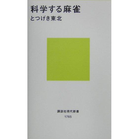 科学する麻雀(講談社現代新書) [新書]