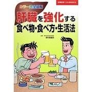 カラー完全図解 肝臓を強化する食べ物・食べ方・生活法(主婦の友ベストBOOKS) [単行本]