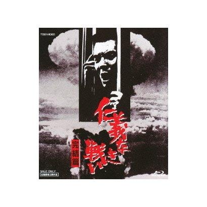 仁義なき戦い 完結篇 [Blu-ray Disc]