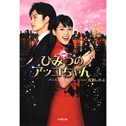 映画ひみつのアッコちゃん(小学館文庫) [文庫]