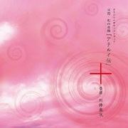 NHK BS時代劇 大型時代劇 オリジナルサウンドトラック 火怨・北の英雄 アテルイ伝