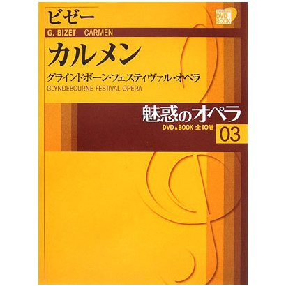 魅惑のオペラ〈03〉ビゼー カルメン―グラインドボーン・フェスティヴァル・オペラ(小学館DVD BOOK)