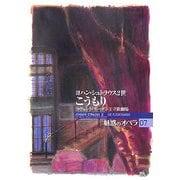 魅惑のオペラ〈07〉ヨハン・シュトラウス2世 こうもり―コヴェント・ガーデン王立歌劇場(小学館DVD BOOK)