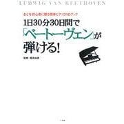 1日30分30日間で「ベートーヴェン」が弾ける!―おとな初心者に贈る簡単ピアノDVDブック