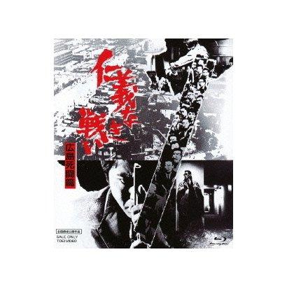 仁義なき戦い 広島死闘篇 [Blu-ray Disc]