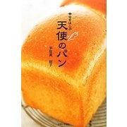 幸せをはこぶ天使のパン [単行本]