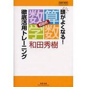 頭がよくなる!和田式「算数・数学」徹底活用トレーニング(チャートBOOKS SPECIAL ISSUE) [単行本]