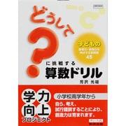 どうして?に挑戦する算数ドリル-子どもの思考力・表現力を伸ばす文章問題45(チャートBOOKS SPECIAL ISSUE) [単行本]