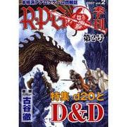 R・P・G vol.2-季刊 [全集叢書]