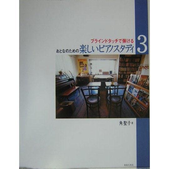 ブラインドタッチで弾けるおとなのための楽しいピアノスタディ〈3〉 [単行本]