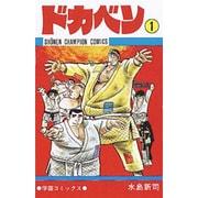 ドカベン 1(少年チャンピオン・コミックス) [コミック]