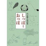 しっぽとおっぽ―内田麟太郎詩集 [単行本]