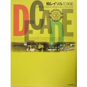 DECADE 柏レイソル10年史―KASHIWA Reysol Official History 1995-2004 [ムックその他]