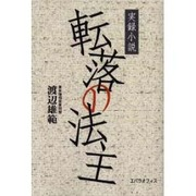 転落の法主-実録小説 [単行本]