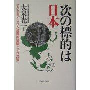 次の標的は日本―アジア系イスラム過激派組織とテロ対策 [単行本]