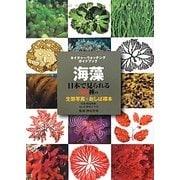 海藻―日本で見られる388種の生態写真+おしば標本(ネイチャーウォッチングガイドブック) [図鑑]