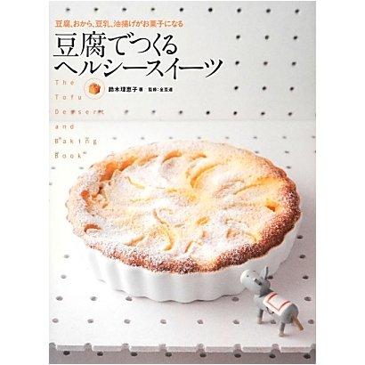 豆腐でつくるヘルシースイーツ―豆腐、おから、豆乳、油揚げがお菓子になる [単行本]