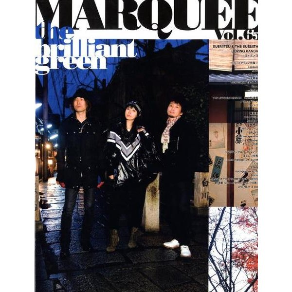 MARQUEE vol.65 [全集叢書]