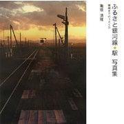 ふるさと銀河線・駅写真集―廃線までの365日 [単行本]